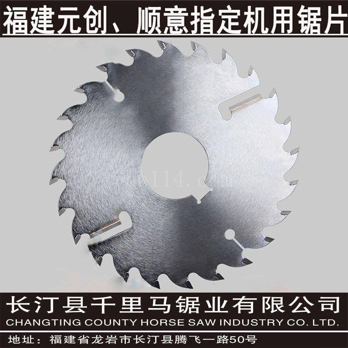 木工机械专用锯片