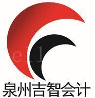 泉州鲤城区南环路吉智会计电脑培训学校