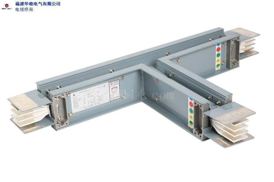三明室内母线槽企业 欢迎来电 福建华欧电气供应