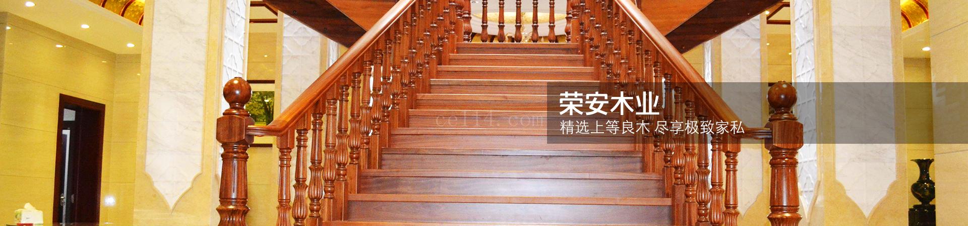 公司简介-福州荣安木业有限公司