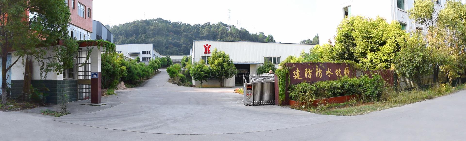 公司简介-三明市建防防水材料有限公司