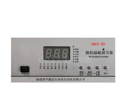 微机励磁调节器