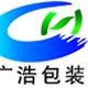 四川省绵阳市广浩纸箱厂