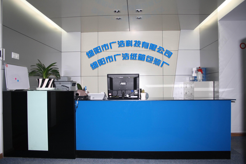 公司簡介- 四川省綿陽市廣浩紙箱廠