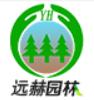 南平市远赫园林绿化有限公司