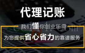 漳州代理記賬