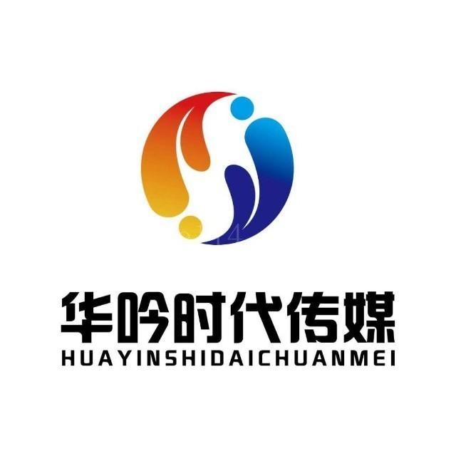 福州华吟时代传媒有限公司