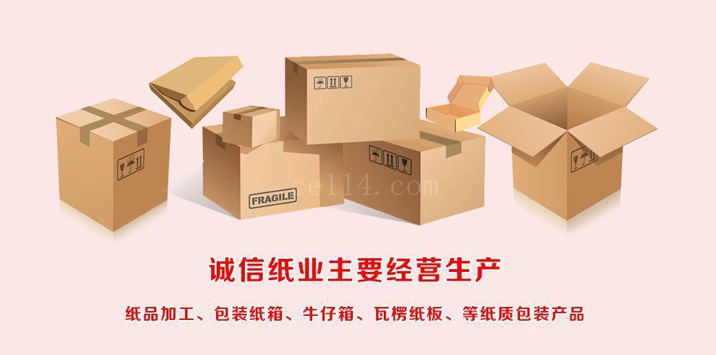 公司簡介-福建騰飛紙箱包裝廠