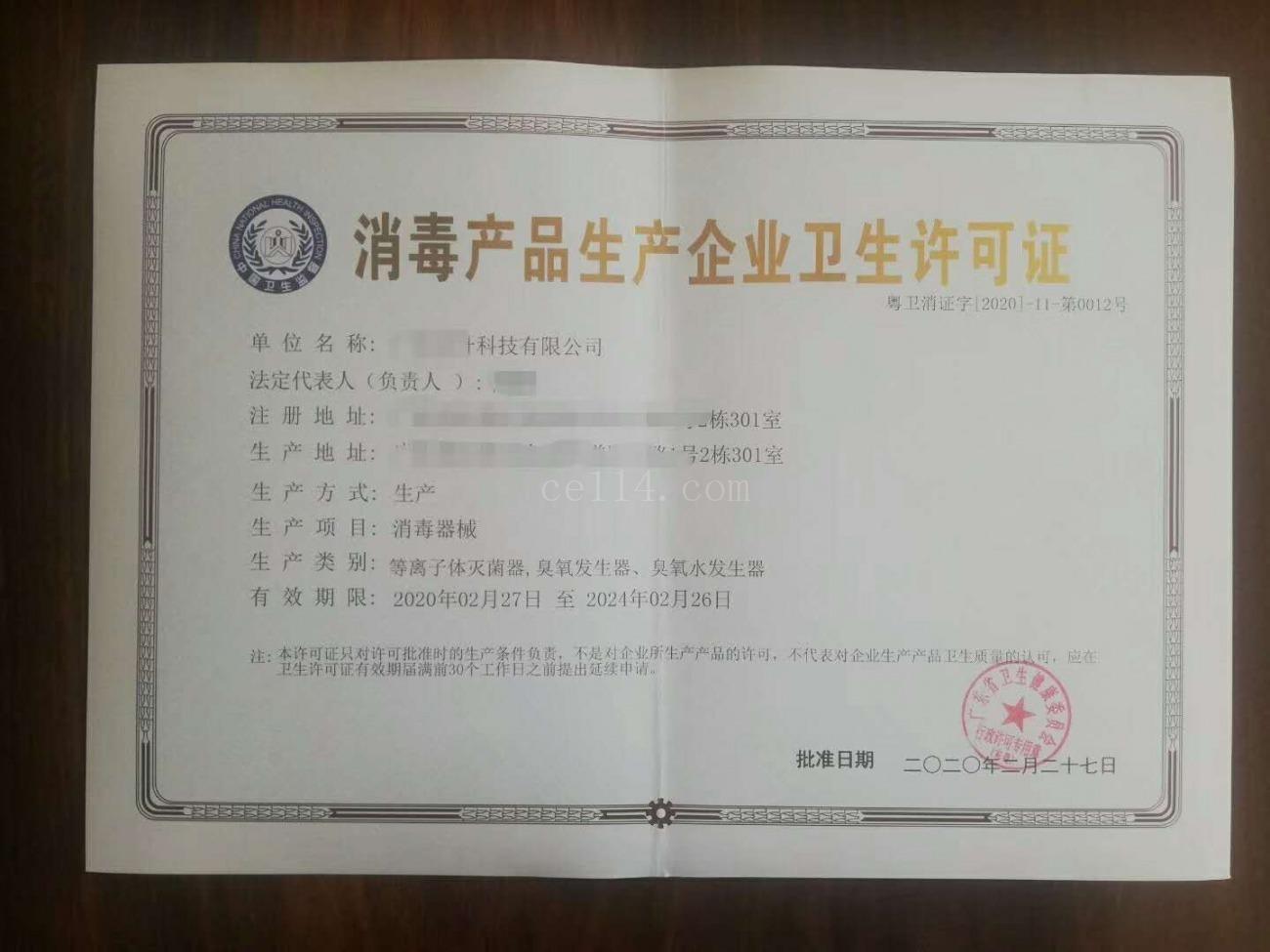漳州办理消毒产品生产企业卫生许可证