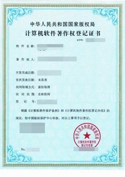 漳州计算机软件著作权等级证书