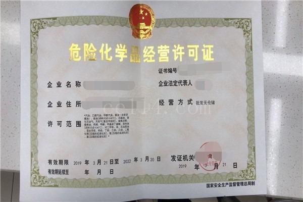 危险化学品道路运输许可证