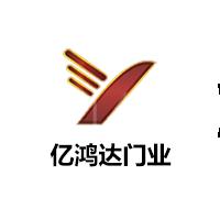 厦门亿鸿达门业有限公司