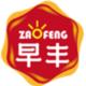 漳州市早丰食品有限公司