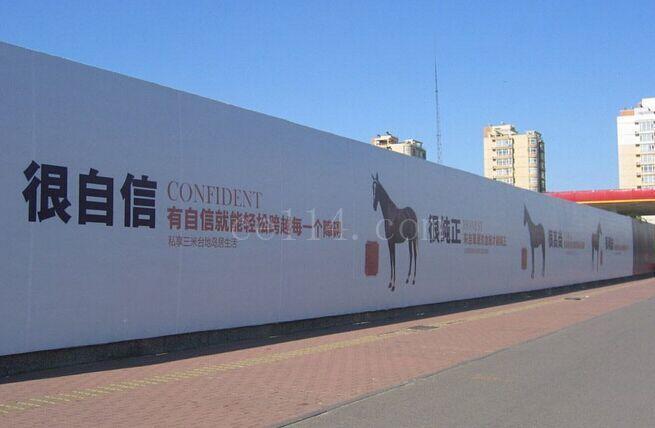 地产广告围墙