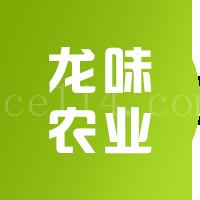 龍巖龍味農業發展有限公司