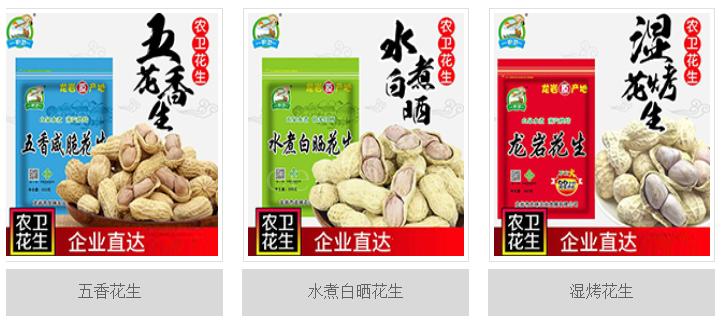 公司简介-龙岩龙味农业发展有限公司