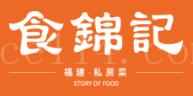 福建省食錦記餐飲管理有限公司