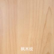 楓木紋舞蹈地板膠