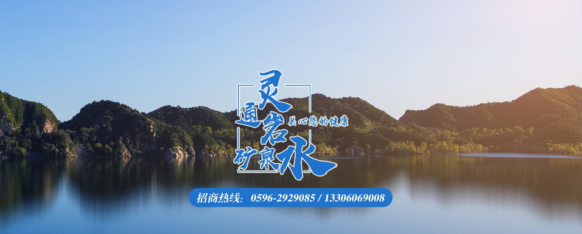 公司简介-漳州市一点通矿泉水有限公司