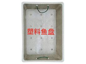 漳州塑料鱼盘