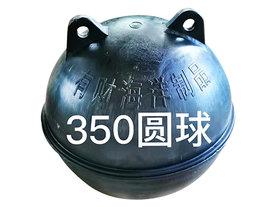 漳州塑料浮球 350塑料圆球(黑色)