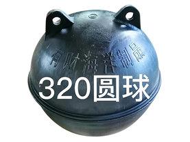漳州塑料浮球 320塑料圆球(黑色)