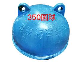 漳州塑料浮球 350塑料圆球(蓝色)