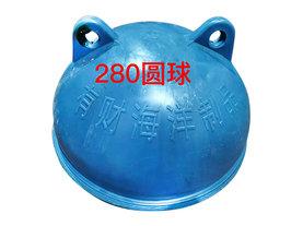 漳州塑料浮球 280塑料圆球(蓝色)