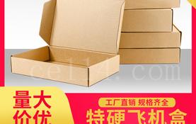 多規格超硬飛機盒