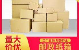 多规格邮政纸箱