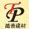 深圳市踏普装饰材料有限公司