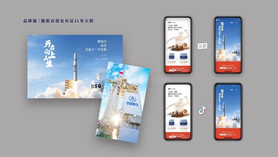 2020年9月15日:酷客白冠名的长征十一号火箭发射成功