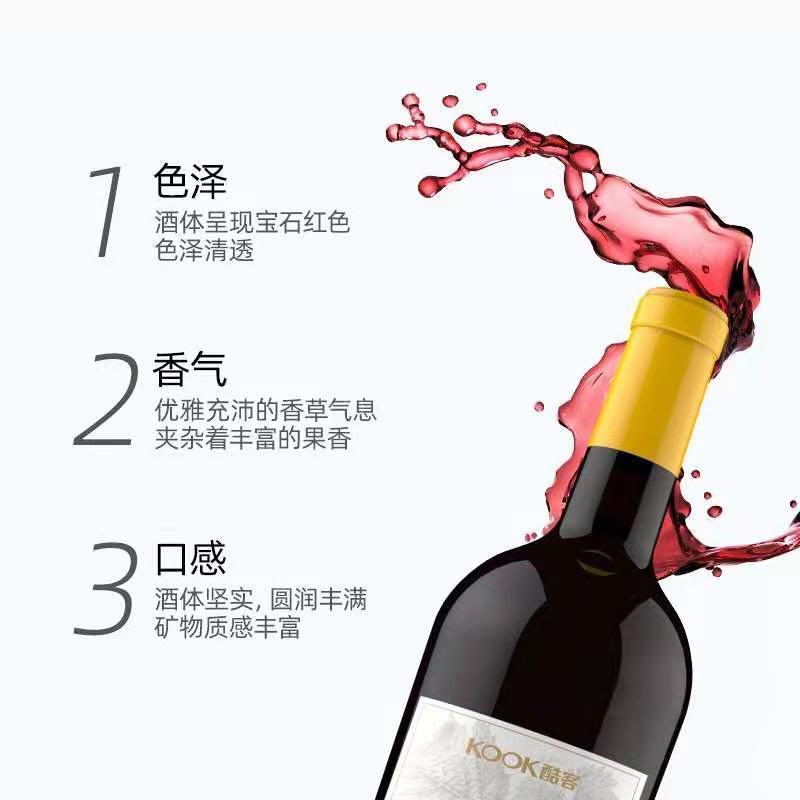 酷客赤霞珠干红葡萄酒_龙岩卓顿商贸发展