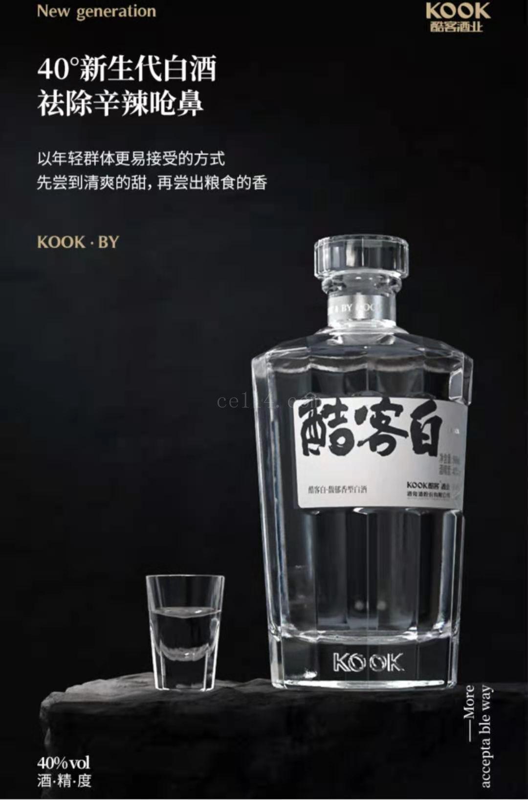 酷客白40 度_龙岩白酒批发