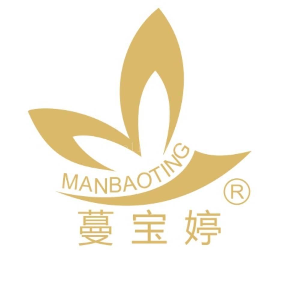 蔓宝婷(福建省)生物科技有限公司