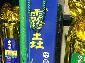 鑫竹液(永定竹筒酒批发)