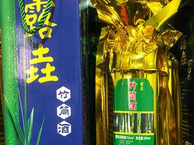 露垚(永定竹筒酒厂家)