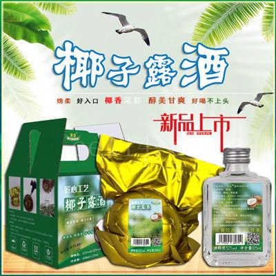 龙岩椰子酒