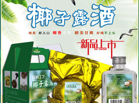 杨梅酒(竹筒酒)