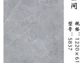 龙岩亚克西地板S837