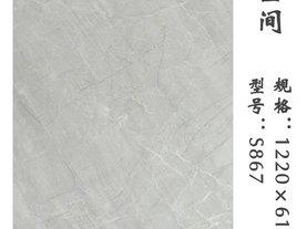 龙岩亚克西地板S867