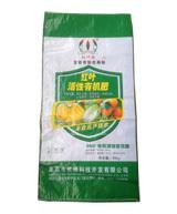 红叶活性有机肥包装袋