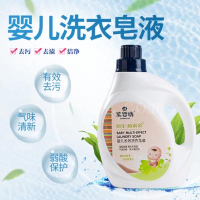 婴儿多效洗衣皂液