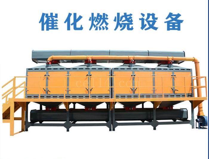 催化燃烧有机废气处理设备