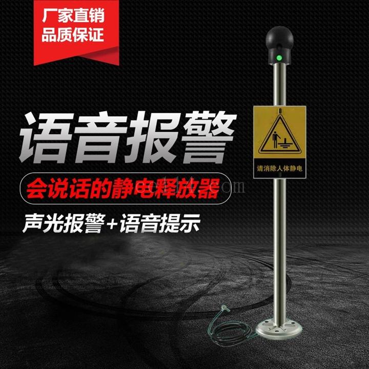 工业人体静电释放柱