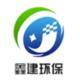 浙江鑫建环保科技有限公司