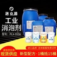 浙江消泡剂 污水废水处理消泡剂