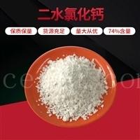 浙江二水氯化钙