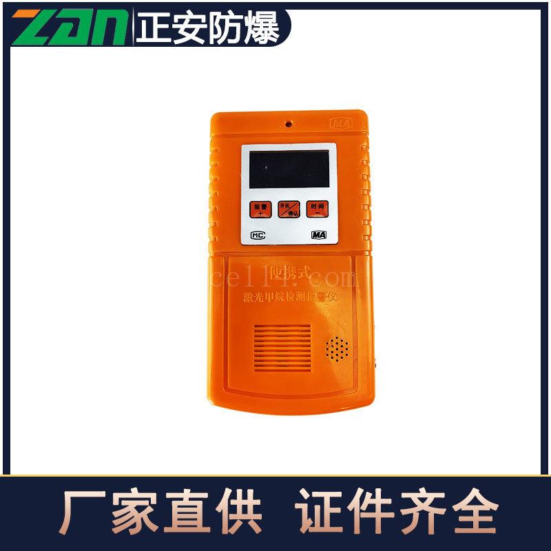 浙江矿用激光甲烷报警仪JJB10 井下激光甲烷检测仪