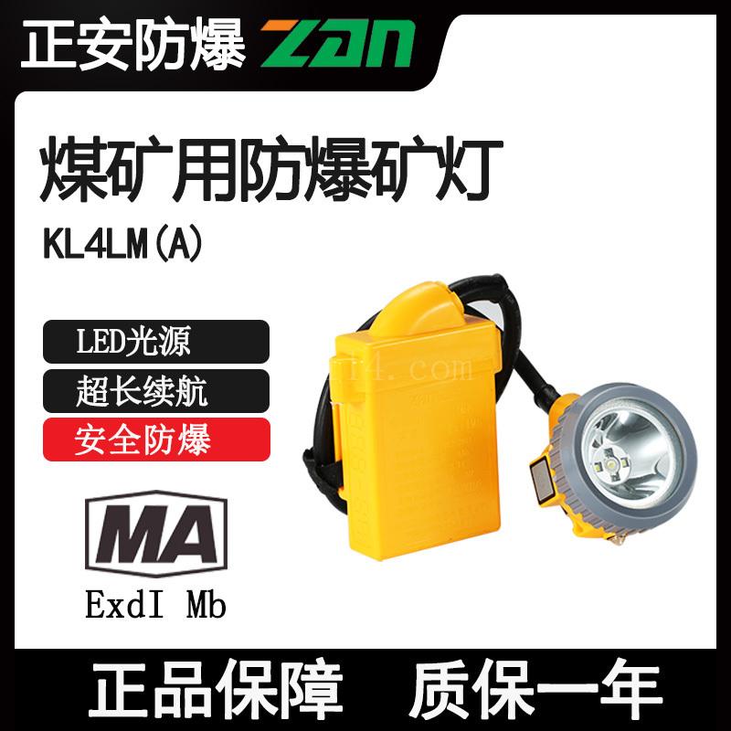 浙江防爆矿灯KL4LM(A)  煤矿井下用锂电池4A防爆头灯